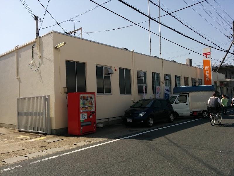 久御山郵便局 (京都府久御山町町...