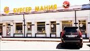 Бургер Мания на фото Владикавказа