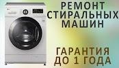 INSERVIS - Ремонт стиральных машин на фото Омска