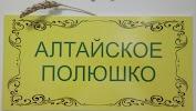 Алтайское Полюшко, Полюсный проезд, дом 75 на фото Барнаула