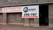 Магнитогорск сеть магазинов автозапчастей АвтоПорт, улица Мичурина на фото Магнитогорска