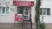 Жизель, улица Васильева, дом 47 на фото Ставрополя