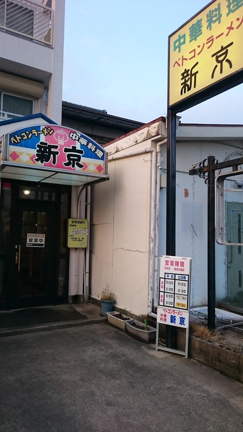 ベトコンラーメン 中村新京