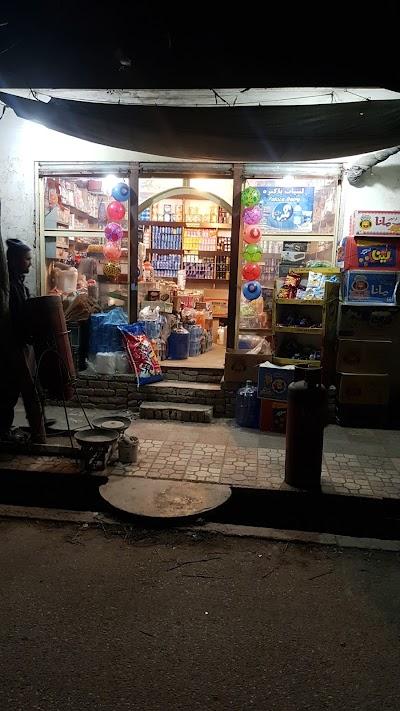 سوپر مارکیت حبیب قادری Habib Qadiry Supermarket
