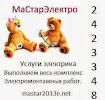 МаСтарЭлектро, Свердловская улица на фото Красноярска