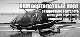 Баковка Вертолетная площадка