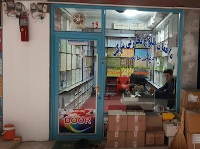 Afghan tolo medicine distribution. Werrik, Willsons, Focus &rulz