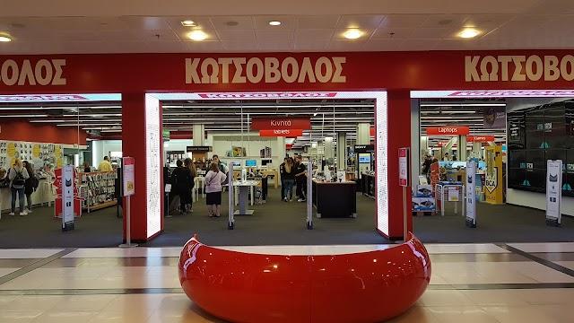 Κωτσόβολος – Kotsovolos