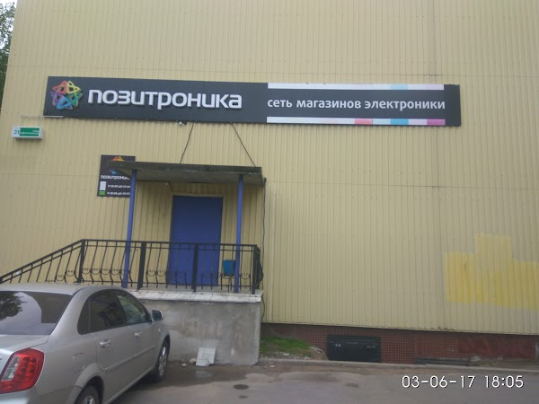 ленинград магазин электроника дата открытия Симеон решил, что