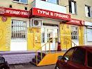 Mouzenidis Travel, улица Чапаева, дом 68/70 на фото Саратова