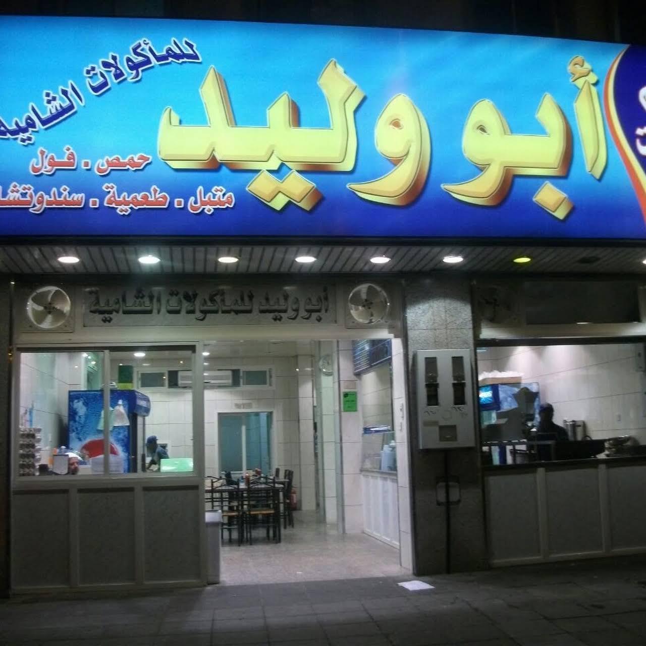 مطعم التوفيق أبو وليد للمأكولات الشامية