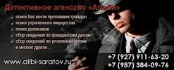 """Детективное агентство """"Алиби-Саратов"""", Вольская улица, дом 6А на фото Саратова"""