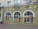 Постторг №14, улица Олега Кошевого на фото Минска