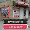 BUTIK_SUMOK, улица Ярагского на фото Махачкалы