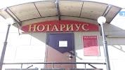 Нотариус, проспект Металлургов на фото Новокузнецка