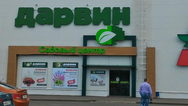 Магазин Дарвин В Пушкино Часы Работы