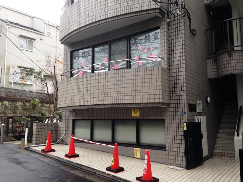 宮崎書道教室渋谷教室 Japanese Calligraphy Class SHIBUYA, TOKYO