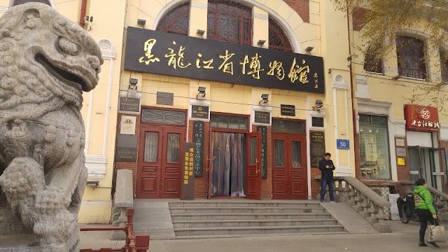 Heilongjiang Museum