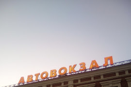 Автобусная станция   Krasnodar 2