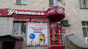 """сеть магазинов книг и подарков """"Учитель"""", Рабоче-Крестьянская улица на фото Волгограда"""