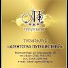 Агентство Путешествий Тур.vip.клуб, улица Малышева на фото Екатеринбурга