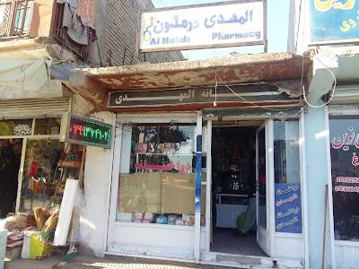 Almahdi Pharmacy دواخانه المهدی
