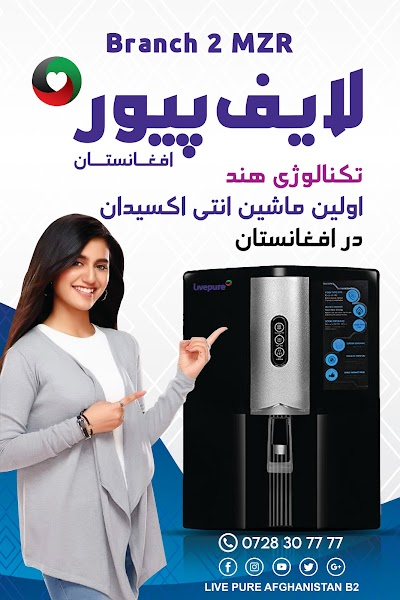 LIVE PURE AFGHANISTAN B2, WATER PURIFIERS SUPPLIER, REPAIRING AND INSTALLATION COMPANY
