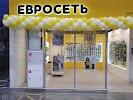 Евросеть, улица Энгельса на фото Курска