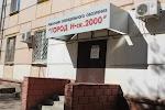 ГОРОД Н-СК 2000, редакция газеты, улица Гагарина, дом 4 на фото Новокуйбышевска
