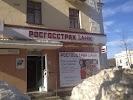 Росгосстрах Банк на фото Новоуральска