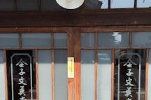 Kaneko Misuzu Memorial Museum, Nagato, Japan