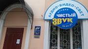 Чистый Звук, улица Свободы на фото Ярославля