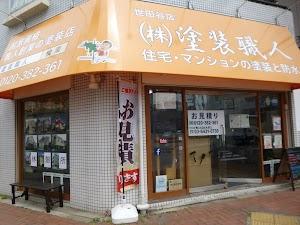塗装職人・東京店