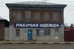Рабочая Одежда, улица Макса Смирнова на фото Тулы