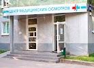 Центр медицинских осмотров, улица Космонавта Пацаева, дом 3А на фото Калининграда