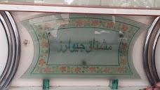 Mushtaq Jewellers