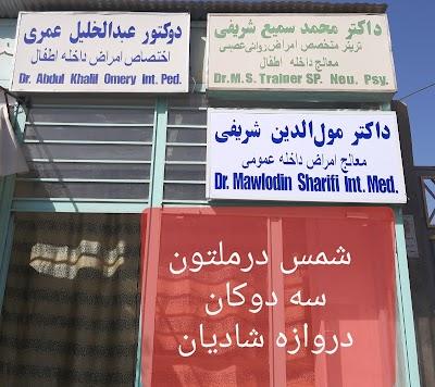 Shams Pharmacy شمس درملتون