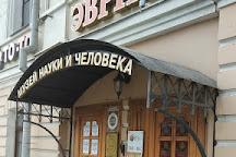 Muzey Nauki I Cheloveka Evrika, Vladimir, Russia