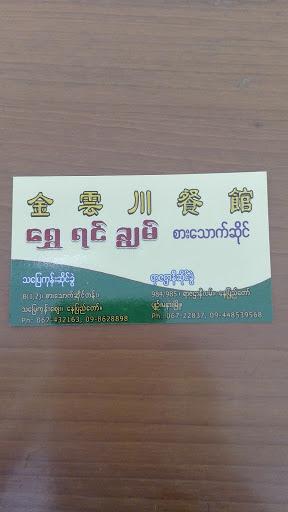 Shwe Yin Chun