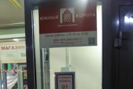 Автобусная станция   Yuzhniye Vorota Moscow