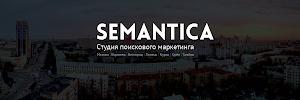 SEMANTICA Воронеж