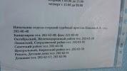 Отдел Судебных Приставов По Свердловскому Району, Семафорная улица, дом 433/2 на фото Красноярска