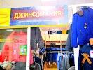 Джинсомания, улица Блюхера на фото Екатеринбурга