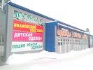 Ателье Аленький Цветочек, Пошехонское шоссе, дом 23 на фото Вологды