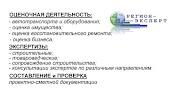 """ООО """"Регион-Эксперт"""", Коммунистическая улица на фото Улана-Удэ"""
