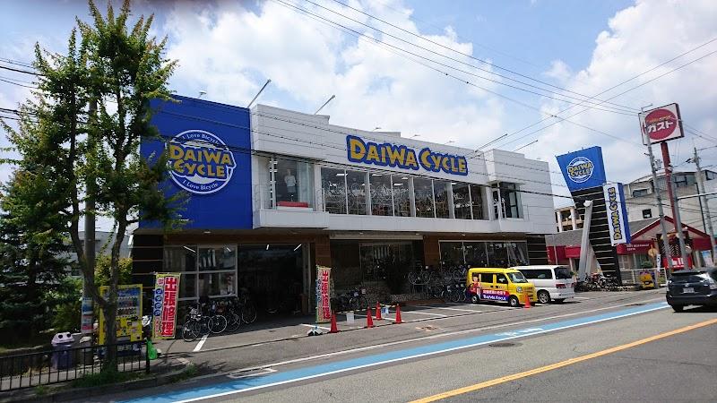 ダイワサイクル 豊中店