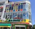 """Сеть магазинов """"Малыш"""", улица Байрамова, дом 6 на фото Каспийска"""