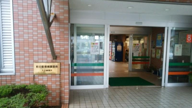 大分県軽自動車協会