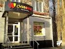 Суши Wok, улица Октябрьской Революции, дом 292 на фото Коломны