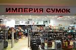 Империя сумок, улица Ленина на фото Курска